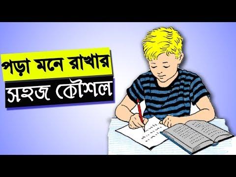 দ্রুত ও সহজে পড়া মনে রাখার কৌশল | How To Learn Fast And Easily In Bangla | Bangla Study Tips