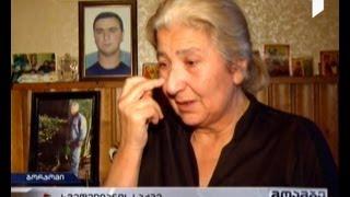 არუცევების ოჯახი ხვედელიანს შვილის მკვლელობაში ადანაშაულებს