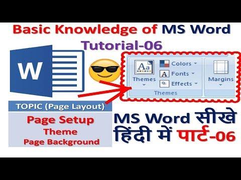 Basic Knowledge of MS Word Tutorial-06 MS Word सीखे हिंदी में पार्ट-06 Page Layout, Page Setup