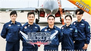 28 20161209 wuli   takes a real man s02 ep8