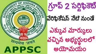 Appsc group 2 cutoff|appsc govt jobs|appsc group 2 results|appsc upcoming notifications|group 2