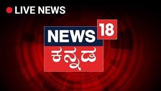 Kumaraswamy Oath Taking Ceremony LIVE | News18 Kannada LIVE