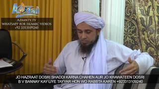 Doosri Shaadi Pe Aetaraazaat aur Un Kay Jawaabaat - Mufti Tariq Masood