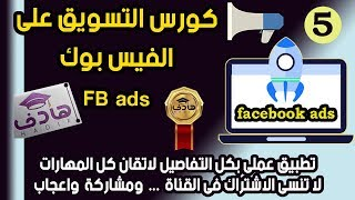 كورس التسويق عبر الفيس بوك - تسويق اليكترونى - انشاء صفحة فيسبوك للعمل