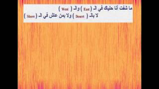 #x202b;قصيدة (مهجنة) عربي انجليزي#x202c;lrm;