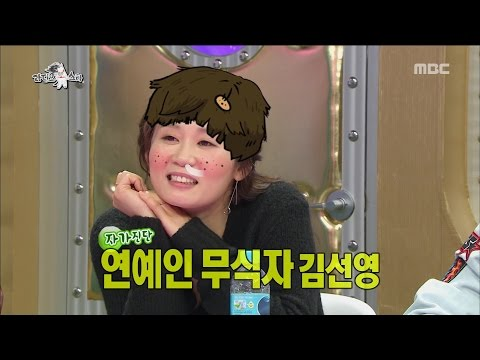 Xxx Mp4 RADIO STAR 라디오스타 A Story Of Kim Sun Young 39 39 S Failing To Recognize Celebrities 20161214 3gp Sex