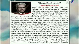 #x202b;صباح البلد - مقال للكاتب الصحفى الدكتور عبد المنعم سعيد جاء بعنوان مقياس المحافظين!!#x202c;lrm;