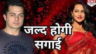 जल्द Bunty Sajdeh के साथ सगाई करेंगी Sonakshi Sinha, Salman की family का बनेंगी हिस्सा