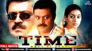 Time Maut Ki Ghadi Hindi Dubbed Movie | Suresh Gopi | Padma Priya | Hindi Dubbed Action Movie
