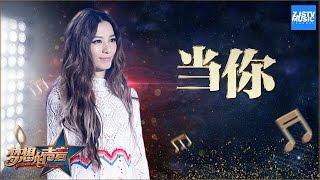 [ CLIP ] 田馥甄《当你》《梦想的声音》第12期 20170113 /浙江卫视官方HD/