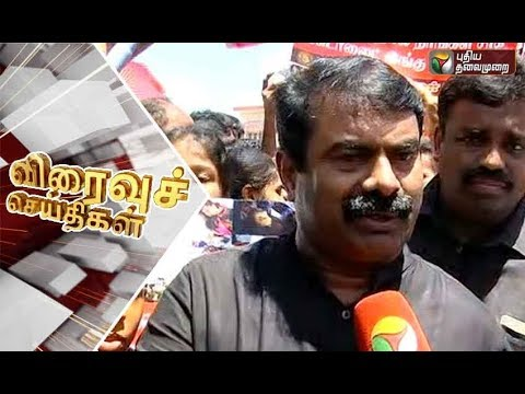 Speed News   விரைவுச் செய்திகள்   29/05/2018   Puthiya Thalaimurai TV