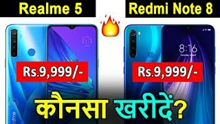 Redmi Note 8 vs Realme 5 कौनसा खरीदें? 🔥🔥 Realme 5 vs Redmi Note 8 Camera, Gaming, Pubg