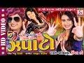Download Kinjal Dave    DJ Zapato (Gujarati Dj Mix Songs)    Nonstop Devotional Garba & Lagna Geet Videos MP3,3GP,MP4