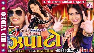 Kinjal Dave | DJ Zapato | DJ Nonstop | Kinjal Dave New DJ | Gujarati 2016