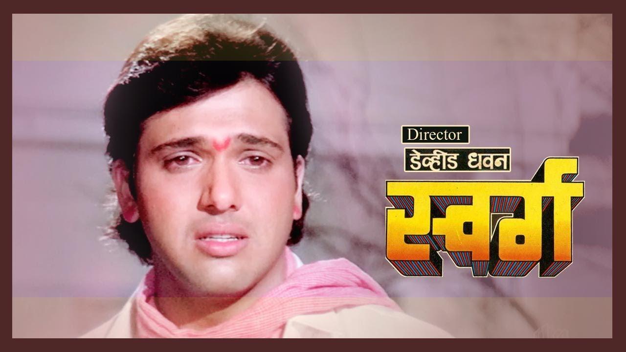 Download स्वर्ग (4K) - Swarg Full 4K Movie   Govinda   Rajesh Khanna   गोविंदा-राजेश खन्ना की ज़बरदस्त पिक्चर MP3 Gratis