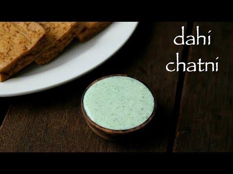 dahi chutney recipe   dahi ki chatni   curd mint chutney   yoghurt mint dip
