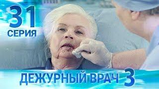 Дежурный врач-3 / Черговий лікар-3. Серия 31