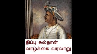 Download tipu sultan life history part 1 Video