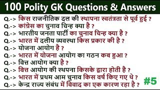 100 Most Important Polity GK In Hindi Questions & Answers | Indian Polity & Governance Questions -5