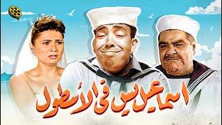 فيلم الكوميديا | إسماعيل يس في الأسطول | بطولة إسماعيل ياسين