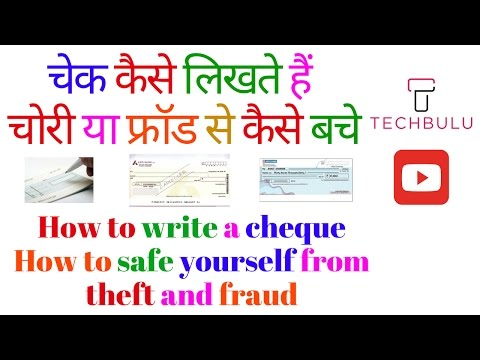 How to write a cheque - How to fill a cheque - Securely- Step By Step - In Hindi