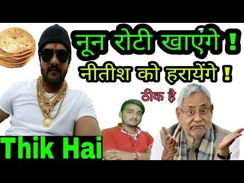 नून रोटी खाएंगे नीतीश को हराएंगे। Noon Roti Khayenge।Nitish Kumar Comedy।Thik Hai
