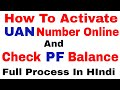 How To Check PF Balance online l How To Check PF Balance In Hindi l check EPF balance online