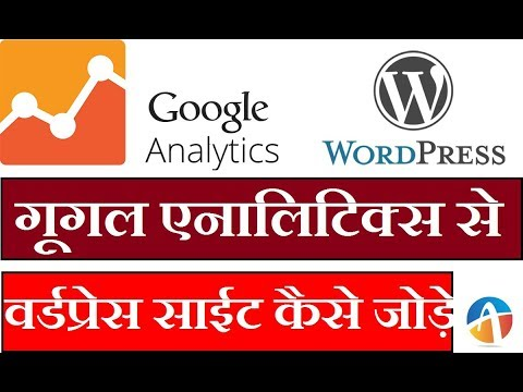 How To Connect Google Analytics with WordPress in Hindi/Urdu Video Tutorials 2017-18