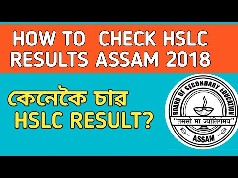 How to check HSLC results Assam 2018 || SEBA results check online || Assam hslc results | matric