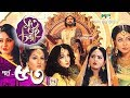 Saat Bhai Champa Ep 53 Mega Tv Series Channel I Tv