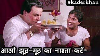 आओ झूठ-मूठ का नाश्ता करें - कादर खान - बेस्ट कॉमेडी - राजू श्रीवास्तव - Kader Khan Comedy Scenes