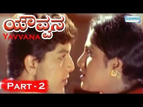 Xxx Mp4 Yavvana Part 2 Of 12 Superhit Kannada Movie 3gp Sex