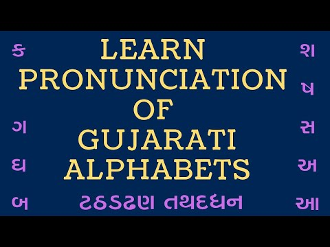 Learn Gujarati Alphabets : Learn Gujarati through English with Kaushik Lele