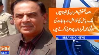 Chairman NAB Qamar Zaman Ch become the severt of Malik Raiz