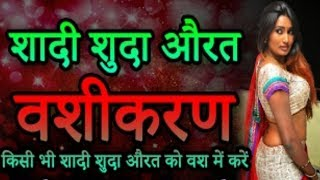 kisi bhi ladki ya shaadi shuda aurato ko apne Vash me karne ka tantra, mantra aur kaala jaadu
