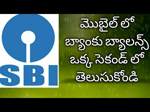 Sbi bank balance enquiry bank balance check in mobile and atm pin generate in mobile telugu