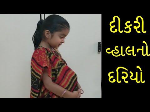 દીકરી વ્હાલ નો દરિયો છે, બેટી બચાવો બેટી પઢાવો | Dhyani Jani