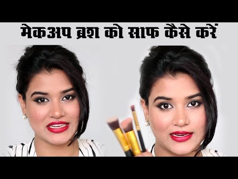 How to Clean Makeup Brushes (Hindi)
