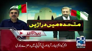 News Headlines | 12:00 AM | 20 February 2018 | 24 News HD