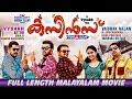 Cousins Malayalam Full Movie   Latest Malayalam Full Movie   Kunchako Boban   Suraj
