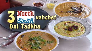North South 3 Dal Tadkas - Daal Fry -  North Indian - South Indian - Vahchef Special