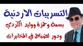 د.أسامة فوزي # 1329 - موقع أردني يتحدث عن محاولة لزعزعة نظام الحكم في الاردن