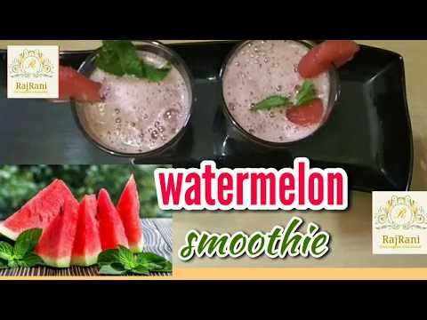 Watermelon smoothie | how to make watermelon smoothie |  तरबूज स्मूदी