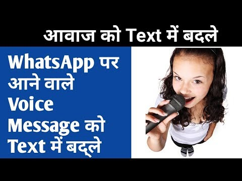 Best Voice to Text Converter App For WhatsApp || Speech to Text App Android