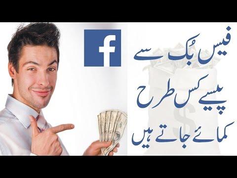 How To Earn Money From facebook Urdu/Hindi Tutorial Part 1