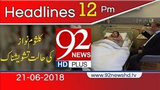 News Headlines | 12:00 PM | 21 June 2018 | 92NewsHD