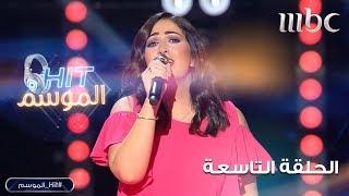 #x202b;وسام القروي تغني آه منك يا هوا في Hit الموسم#x202c;lrm;