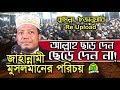 কুমিল্লায় মুফতী আমির হামজার মাহফিলে লাখো মানুষ! মুসলমান হয়েও জাহান্নামে যাবে কারা! Mufti Amir Hamza