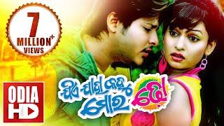 JIYE JAHA KAHU MORA DHO // Odia Full Movie // Babusan, Sheetal