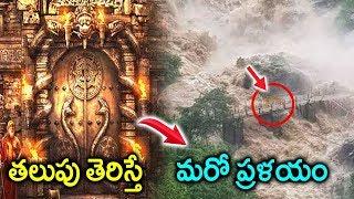 పద్మనాభ స్వామి గుడి తలుపు తెరిస్తే మరో ప్రళయం   Anantha Padmanabha Swamy Temple During Kerala Floods